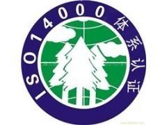 南京iso14001