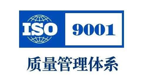 南京iso9001