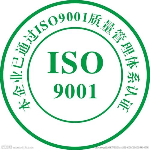 iso9001体系