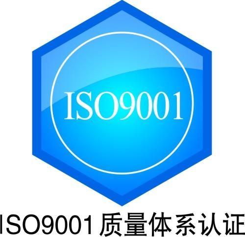 南京iso体系认证