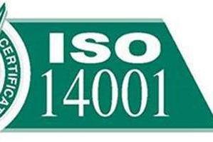 14001认证价格