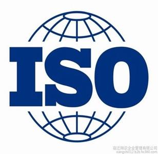 iso9001认证条件