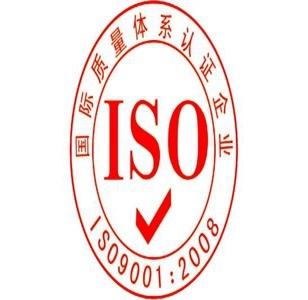 南京iso认证咨询公司