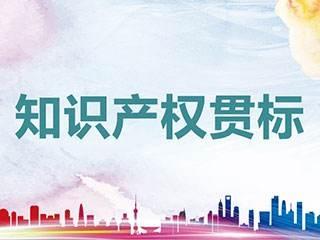 南京知识产权贯标认证