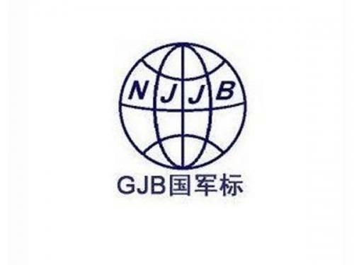 南京国军标认证