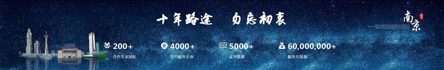 南京iso认证